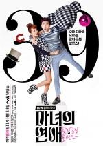 Witch's Romance (2014) afişi