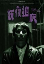 Yao Ye Hui Lang (2003) afişi