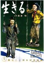 Yaşamak (1952) afişi
