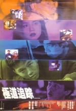 Zodiac Killers (1991) afişi
