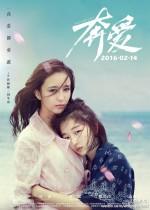 Zai Shijie de Zhongxin Huhuan Ai