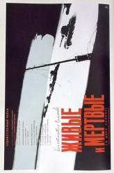 Zhivye i myortvye  afişi
