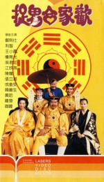 Zhuo gui he jia huan (1990) afişi