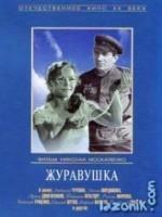Zhuravushka