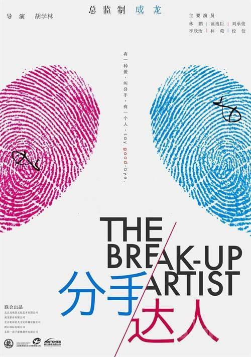 Break-up Artist.