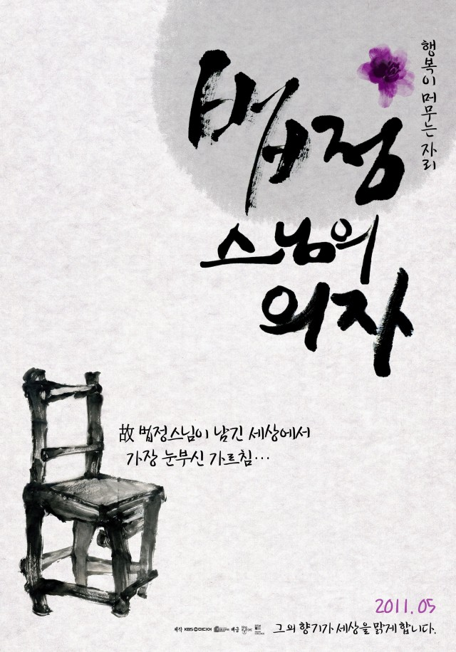 Monk Beopjeong's Chair