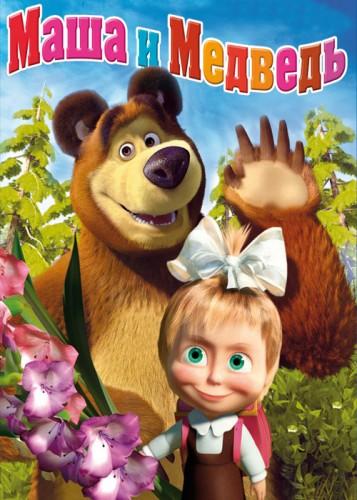 Masha and the Bear