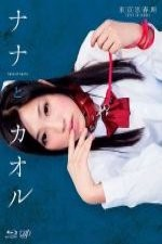 Nana To Kaoru
