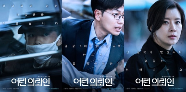 Güney Kore yapımı My First Client'ın Fragmanı Yayınlandı
