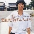 The Shikisoku Generation Resimleri