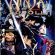 Ninja Scroll Resimleri